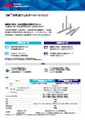 3M(TM) 活性炭フィルターカートリッジ 表紙画像