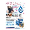 酸性水プラスNANO チラシ(東京電源名前入り).jpg