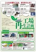 『安全で快適な魅せる工場・倉庫のリノベーションサポート』