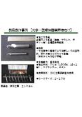 【製品製作事例】特殊工具 エンドミル