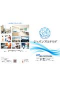 光触媒コーティングサービス『ジャパンプロテクト』紹介資料