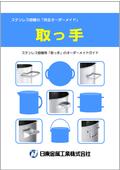 【事例】【選定ガイド】ステンレス容器用「取っ手」のオーダーメイドガイド 表紙画像