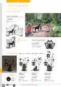 雑貨『ゲート/ソーラーライト』 表紙画像
