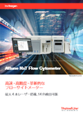 Attune NxT Flow Cytometer