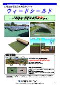 太陽光発電施設専用防草シート『ウィードシールド』