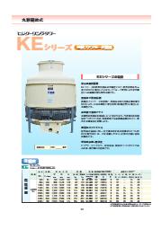 丸形開放式『KEシリーズ』 表紙画像