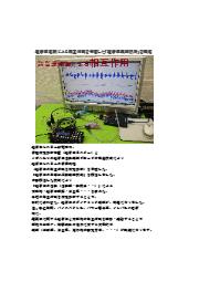 超音波発振による相互作用 表紙画像