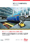 地下インフラ設備探査ソリューション『Leica DSX』製品カタログ