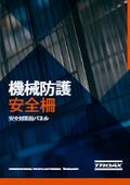 【TROAX】機械防護用安全柵カタログ