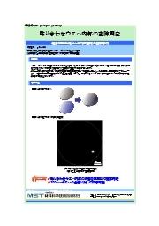【分析事例】貼り合わせウエハ内部の空隙調査 表紙画像