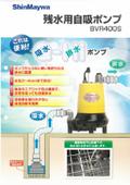 残水用自吸ポンプ『BVR400S』
