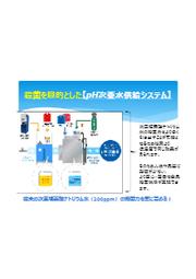 次亜塩素酸ナトリウム水の殺菌力を超える「pH次亜水供給システム」 表紙画像