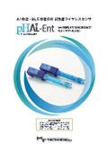 AI機能・ BLE機能搭載 高性能ワイヤレスセンサ『pHAI-Ent』  表紙画像