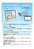 バーコード検品システム『ハヤブサ』カタログ