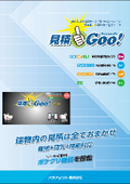 【簡単見積もり!】電気工事業向け見積ソフト/『見積Goo』Volt