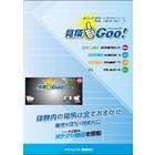 【簡単見積もり!】電気工事業向け見積ソフト/『見積Goo』Volt 表紙画像