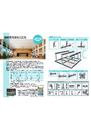 軽量天井「超軽量天井SLC工法」 表紙画像