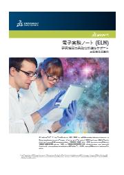 【お客様活用事例】電子実験ノート (ELN) 研究機関の果敢な前進をサポート 表紙画像