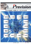個別生産製造業向け 生産管理システム『Prevision』 表紙画像