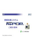 """生産管理Solution 工程実績管理""""Pro POPシステム"""" 表紙画像"""