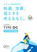 デマンドコントロールシステム『エコミラ TYPE-DC』