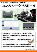 リードレス部品の交換、再利用に『BGAリワーク・リボール』 表紙画像