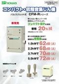 コンパクト・低騒音集塵機 CFM-Rシリーズ