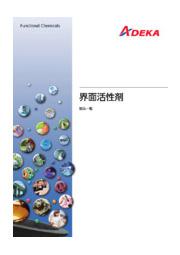 界面活性剤 製品一覧 表紙画像
