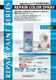 合成樹脂アクリル途料 リペアカラースプレーのカタログ 表紙画像