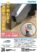 切り終わると自動で刃を収納する安全カッター『セキュプロ625』 表紙画像