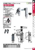 ワンタッチ式製品特集 表紙画像