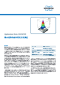 【技術資料】微小試料の赤外発光分光測定