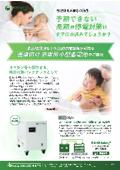 薬品保冷庫などの長期停電対策が可能な医療向け非常用小型蓄電池『PEシリーズ』