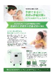 薬品保冷庫などの長期停電対策が可能な医療向け非常用小型蓄電池『PEシリーズ』 表紙画像