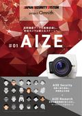 【防犯カメラ✕顔認証】画像認識プラットフォーム「AIZE(アイズ)」製品カタログ 表紙画像