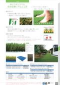 人工芝『ゆとりオリジナル形状記憶リアル人工芝』 表紙画像
