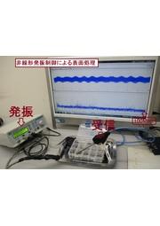 表面弾性波を利用した表面処理技術 表紙画像