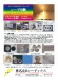 《高品質×高精度》レーザ加工技術のご紹介|レーザックス 表紙画像