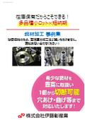 【事例集】特集鋼材加工 製作事例集