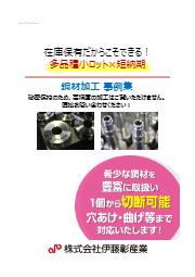 【事例集】特集鋼材加工 製作事例集 表紙画像