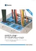 ロクステックBG「シーリングソリューション」の製品カタログ 表紙画像