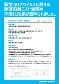 【試験結果】除菌消臭ミスト液剤の不活化効果