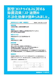 【試験結果】除菌消臭ミスト液剤の不活化効果 表紙画像