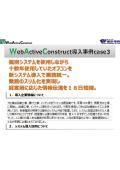 建設業様向け工事原価管理システム「Webアクティブコンストラクト」導入事例 -Case3- 表紙画像