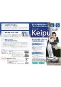 移乗・移動用ロボット『Keipu』