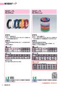 粘着テープ『セロテープNo.450(注文印刷)』製品カタログ 表紙画像