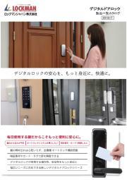 電子錠『デジタルドアロック シリーズ』 表紙画像