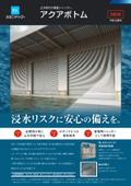 止水板付き重量シャッター『アクアボトム』 表紙画像