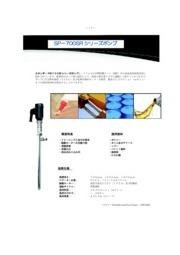 SP-700SRシリーズ 高粘度ドラムポンプ 表紙画像