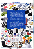 プラスチック射出成型『実績商品の紹介』